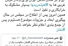 نماینده تهران: اختلال در نطنز مشکوک به خرابکاری است