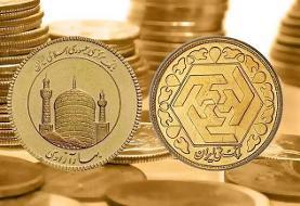 قیمت انواع سکه و طلا ۱۸ عیار در روز یکشنبه ۲۲ فروردین ۱۴۰۰