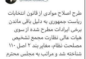 توییت کدخدایی درباره ایراد مجمع تشخیص به طرح اصلاح قانون انتخابات