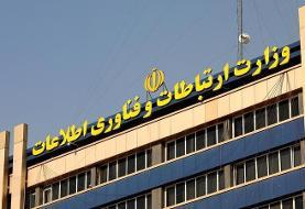 شکایت وزارت ارتباطات از اپراتورها به دلیل اختلال در «کلاب هاوس»