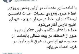 شهردار تهران: آغاز عملیات اجرایی نخستین ایستگاه خط١٠ مترو؛ بهزودی
