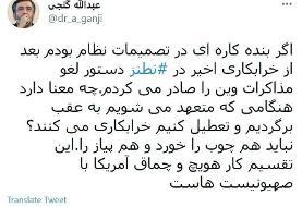 مدیر روزنامه نزدیک به سپاه: باید هرچه زودتر از مذاکره درباره لغو تحریمها خارج شد