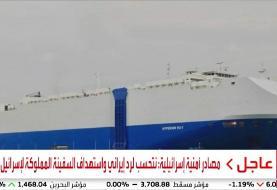 المیادین: هدف قرار گرفتن یک کشتی اسرائیلی در نزدیکی سواحل امارات