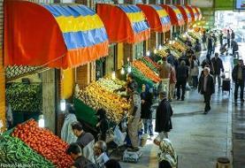 ساعات کار میادین میوه و تره بار در ماه رمضان