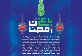 برنامه های اراضی عباس آباد در ماه رمضان
