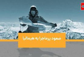 ویدئو | داستان دختر ایرانی که در هیمالیا سقوط کرد، زنده ماند و رکورد زد!
