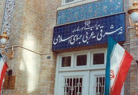 بیانیه وزارت امور خارجه در پاسخ به هجمهها و تخریبها علیه دستگاه دیپلماسی و تیم مذاکره کننده