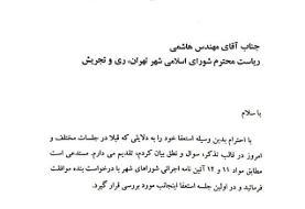 عضو شورای شهر تهران استعفا کرد + نامه استعفا