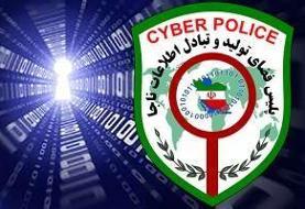 هشدار پلیس فتا به انتشار دهندگان کلیپ های جنجالی