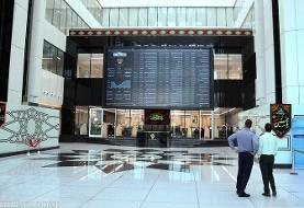 حاشیههای امروزِ بازار سهام ۱۴۰۰/۱/۲۴