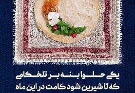 اکران ۹۹۷ طرح تبلیغاتی در پایتخت برای رمضان ۱۴۰۰
