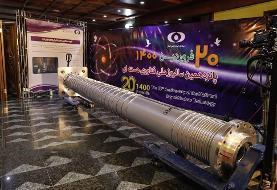 سازمان انرژی اتمی: تاسیسات نطنز با سرعت هرچه بیشتر به سوی اهداف تعیینشده حرکت خواهد کرد