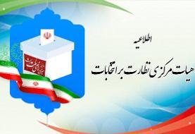 اطلاعیه شماره ۲ هیئت مرکزی نظارت بر انتخابات میان دورهای مجلس
