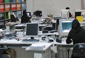 لزوم رعایت حضور دو سومی پرسنل در دستگاههای اجرایی
