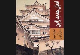 مطالعه ادیان جدید ژاپنی و تاثیرهای سیاسی و مذهبی آن