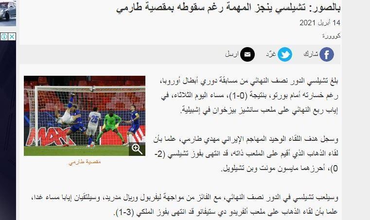 رسانه عربی: قیچی برگردان زیبای طارمی مانع حذف پورتو نشد/عکس