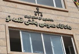 دادگاه عمومی و انقلاب بخش قلعه نو افتتاح شد