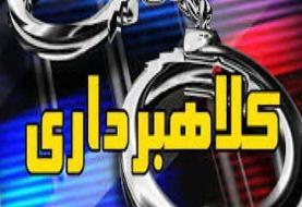 دستگیری کلاهبردار ۱۰۰ میلیون تومانی در همدان