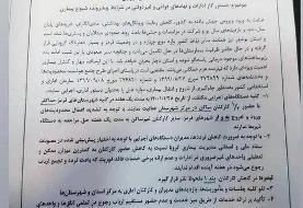 ابلاغ بخشنامه دورکاری توسط استاندار بوشهر به دستگاه های اجرایی