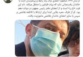 رابط احمدی نژاد با خانواده آیت الله هاشمی لو رفت