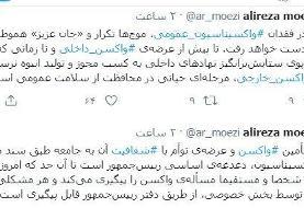 توئیت معاون دفتر رئیس جمهوری درباره دغدغه روحانی برای واکسن کرونا