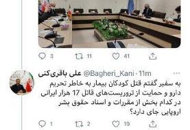 حسابرسی ایران از اروپا برای نقض حقوق ایرانیان