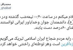 ایران به غنیسازی ۶۰ درصد رسید
