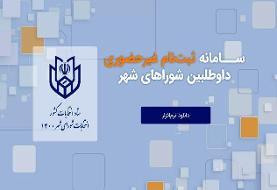 وزارت کشور: ۹۰ درصد ثبتنامکنندگان انتخابات شوراها تأیید صلاحیت شدهاند