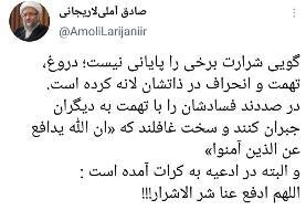 گلایه توئیتری آملی لاریجانی از دروغها و افتراها/ در صددند فسادشان را با تهمت به دیگران جبران کنند