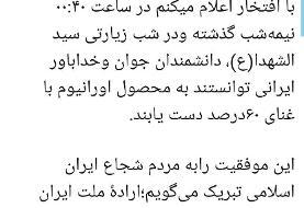 ایران به اورانیوم ۶۰ درصدی رسید