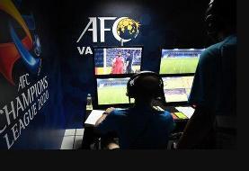 چرا لیگ قهرمانان آسیا از VAR استفاده نمیشود؟