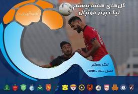 ویدئو / گلهای هفته بیستم لیگ برتر فوتبال ایران