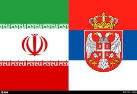 رایزنی وزیر خارجه صربستان با ظریف