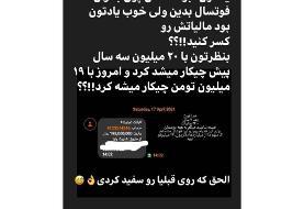 واکنش علی کریمی به کسر مالیات از پاداش زنان ملیپوش/عکس