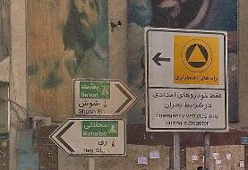 تهیه نقشه مسیرهای اضطراری تهران در زمان بحران | ارتباط راههای اضطراری ...