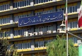 ایجاد دفتر اطلاعات رفاه ایرانیان در وزارت رفاه