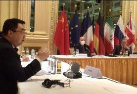 نماینده چین: مذاکرات وین با رایزنی بیشتر درباره لغو تحریمها سرعت میگیرد