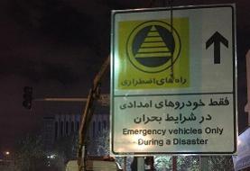 درخواست مدیریت بحران از پلیس راهور در مورد مسیرهای اضطراری