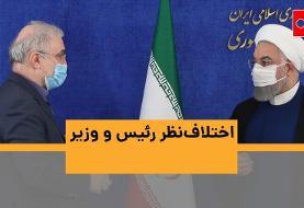 ویدئو | ماجرای اختلاف رییس جمهور و وزیر بهداشت