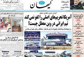 کیهان: گروگان گرفتن معیشت یعنی تحمیل تورم ۸۰۰ درصدی به مردم