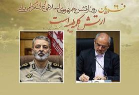 حاجی میرزایی روز ارتش جمهوری اسلامی ایران را تبریک گفت