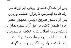 دولت اپراتورهای اخلالگر در کلاب هاوس را نقره داغ کرد