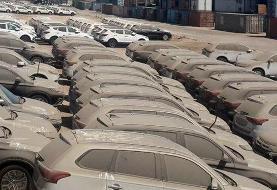 ۲۱۰۰ خودرو در گمرک های کشور خاک می خورند / دبیر انجمن واردکنندگان خورو: امیدی به ترخیص نیست