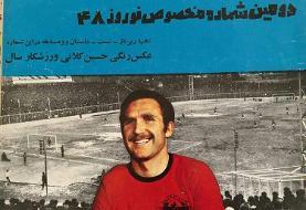 حسین کلانی، ورزشکار برتر سال ۴۷/عکس