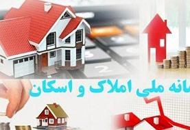 وزارت راه: لزوم ثبت اطلاعات خانه های دارای سند غیررسمی در سامانه املاک