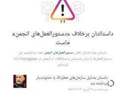 سانسور در اینستاگرام / این بار سردار حجازی