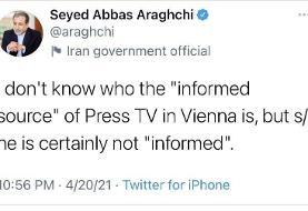 عراقچی باز هم ادعاهای «منبع مطلع» پرستیوی درباره مذاکرات وین را تکذیب کرد