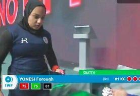 وزنه برداری قهرمانی آسیا/ ششمی فروغ یونسی در یک ضرب ۷۱ کیلوگرم