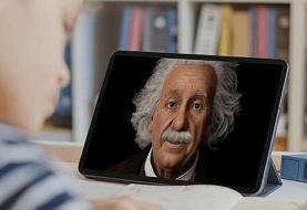 با آلبرت اینشتین صحبت کنید!