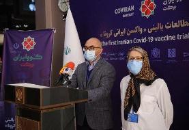 فراخوان عمومی برای فاز سوم تزریق آزمایشی واکسن ایرانی «کوو ایران برکت»